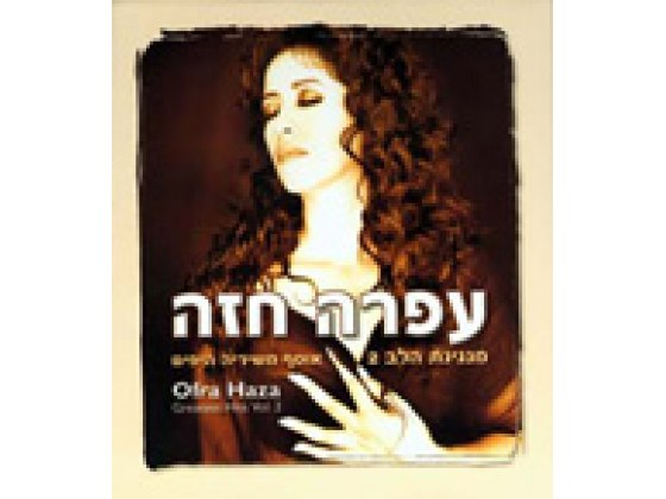 Ofra Haza - Ofra Haza Greatest Hits Vol 2 (Melody of the Heart)