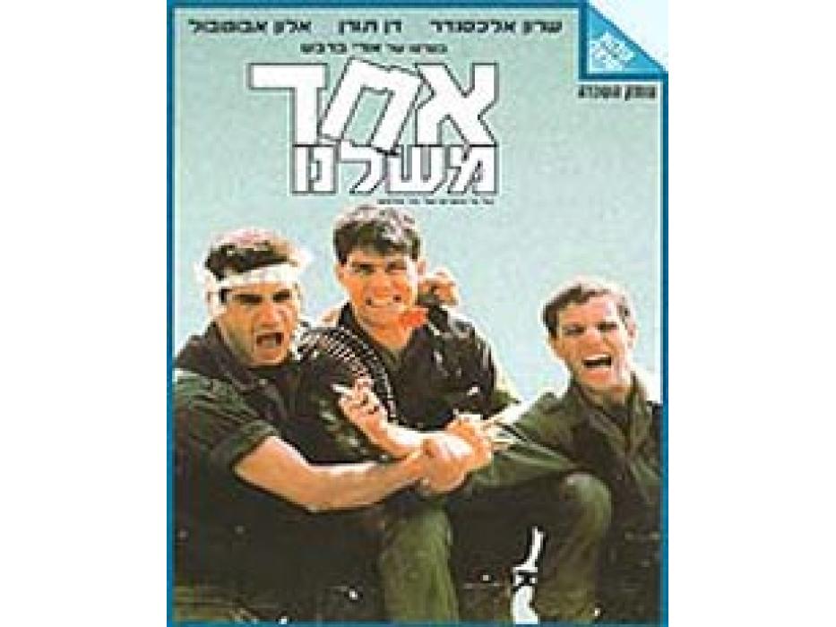 One of Us (Ehad Mishelanu) 1989 DVD-Israeli Movie