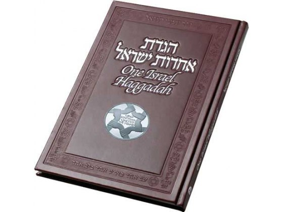 One Israel Pesach Haggadah with Silver Medal