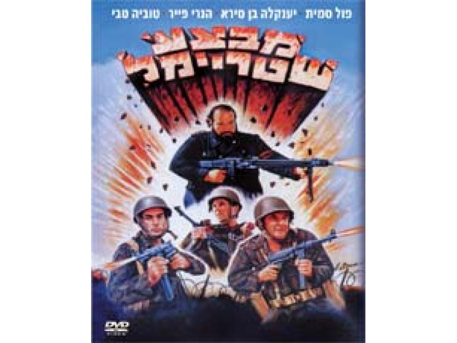 Operation Shtreimel (Mivtza Shtreimel ) 1984 - Israeli Movie