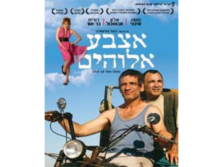 Out of the Blue (Etsba Elohim) 2008 DVD - Israeli Movie