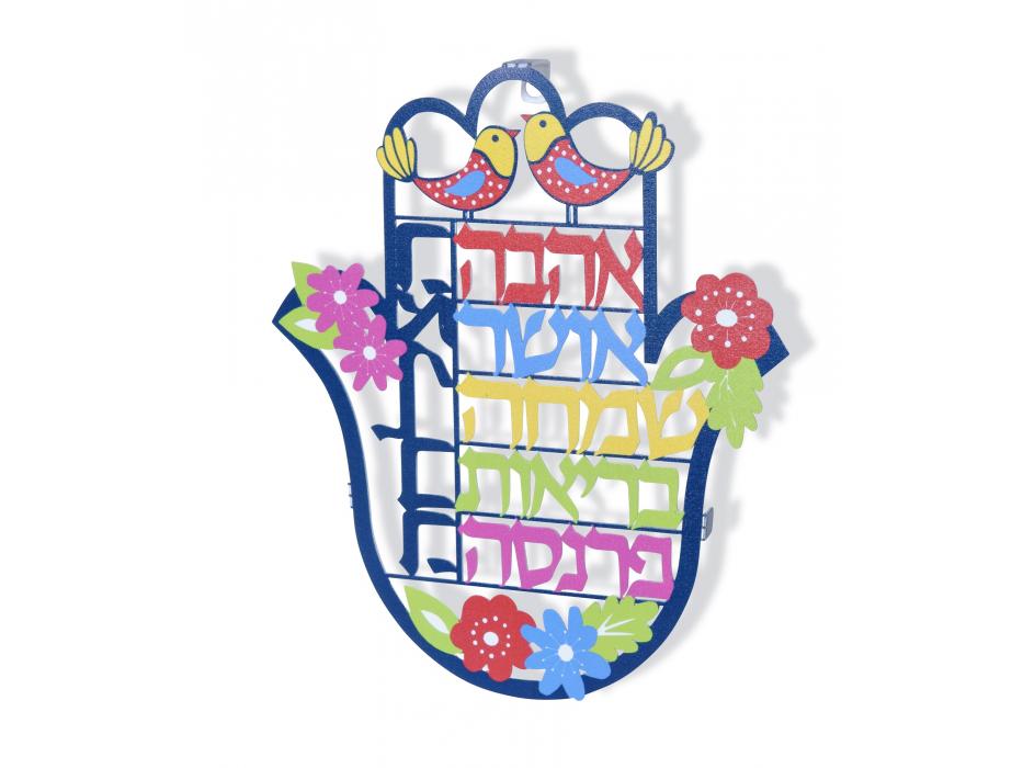 Dorit Judaica Hamsa Hebrew Blessings Wall Hanging