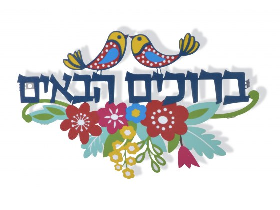 Dorit Judaica Wall Hanging Hebrew Welcome Sign