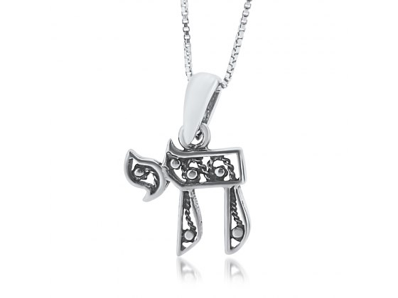 Idit - Sterling Silver Chai Pendant - Block Letters