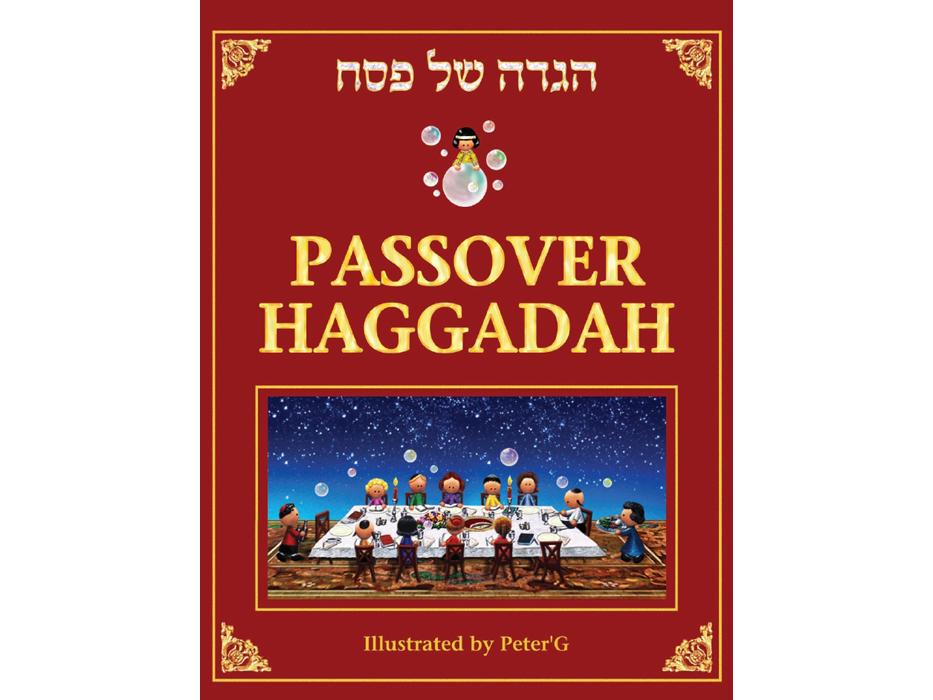 Passover Haggada by artist Peter Gandolfi