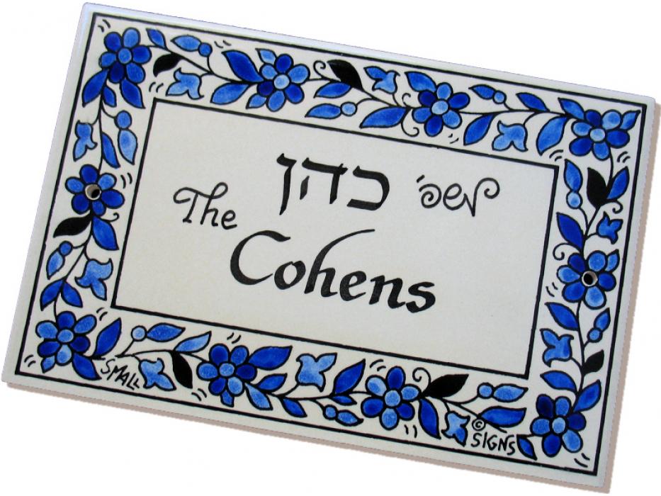 Personalized Ceramic Nameplate