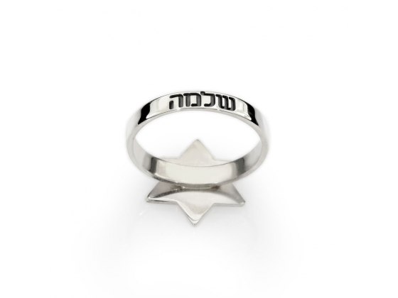 Custom Star of David Hebrew Name Ring