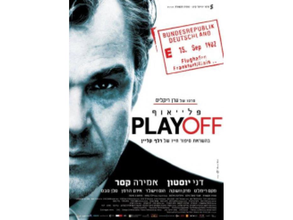 Playoff 2011 - Israeli Movie