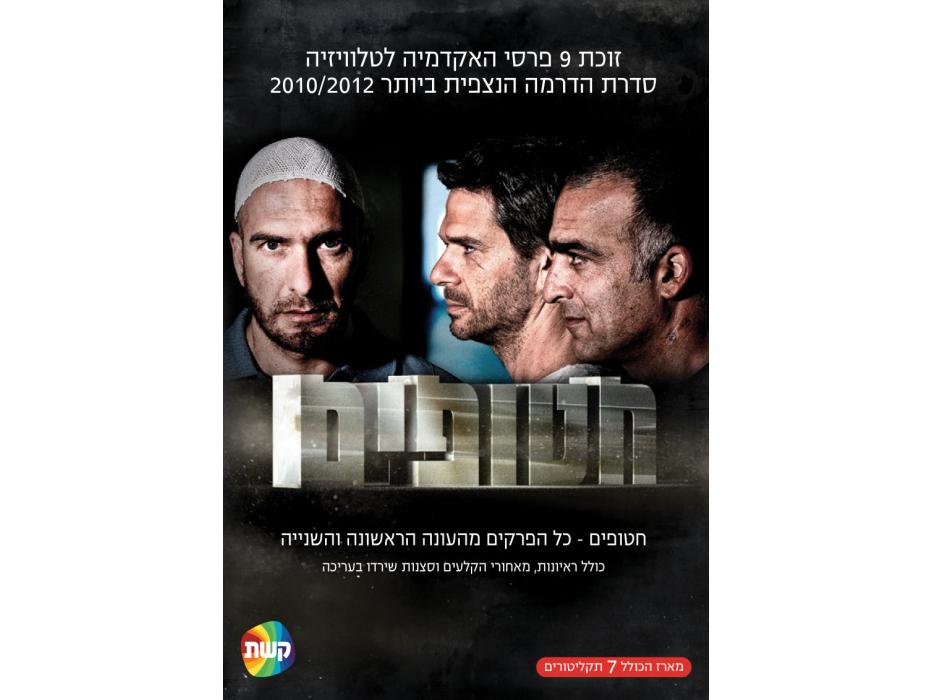 Prisoners of War (Hatufim) Seasons I & II , TV  Series 2009-2012