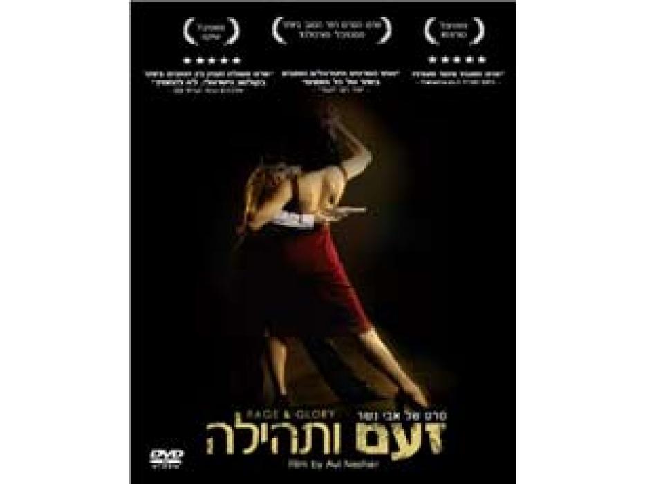 Rage and Glory (Za'am V'Tehilah)1985 DVD -Israeli Movie