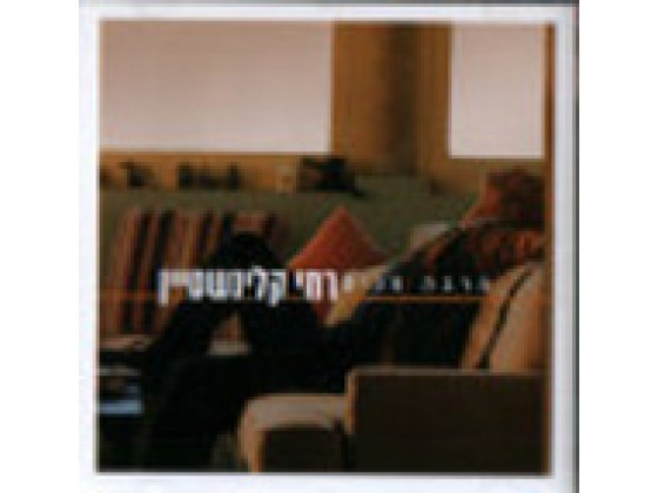 Rami Kleinstein  - Various Sides