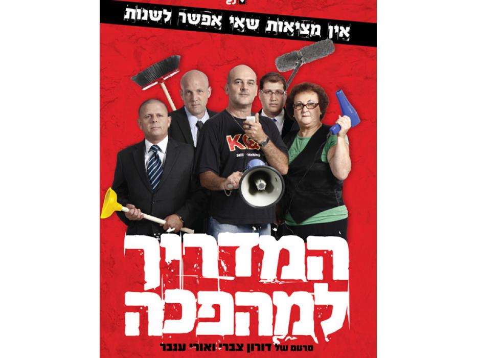 Revolution Guide [HaMadrich LaMahepecha], Israel Movie DVD 2010