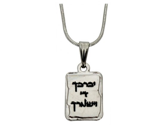 Rodium Pendant With  Shall Be Blessed In Hebrew