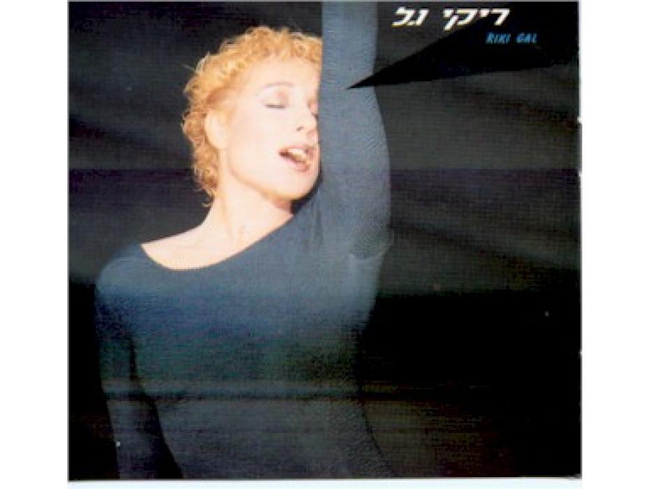 Riki Gal: It Has No End, Israel Music CD