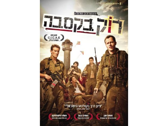 Rock the Casbah (Rock BaCasba) 2012, Israeli Movie