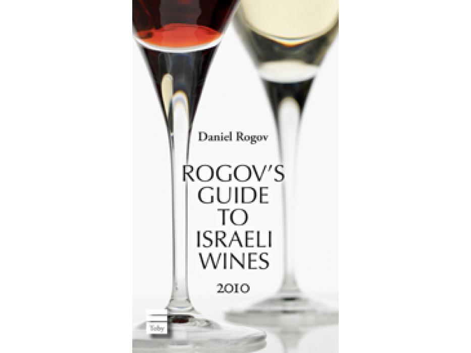 Rogov's Guide to Israeli Wines 2010 Edition