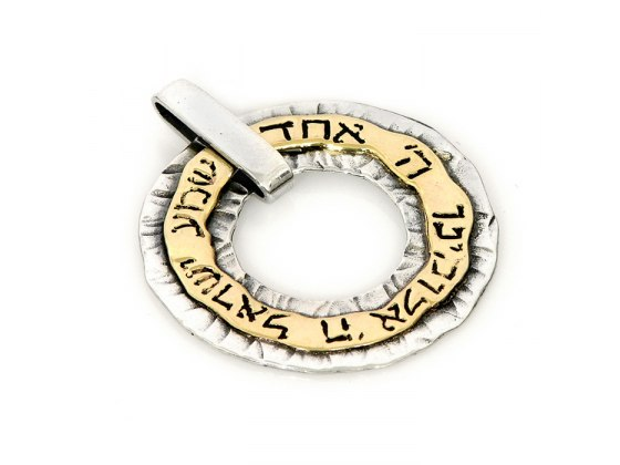 Rotating Hammered Sterling Silver and Gold  Shema Yisrael Necklace