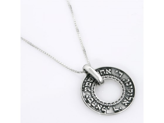 Rotating Sterling Silver Shema Israel Necklace