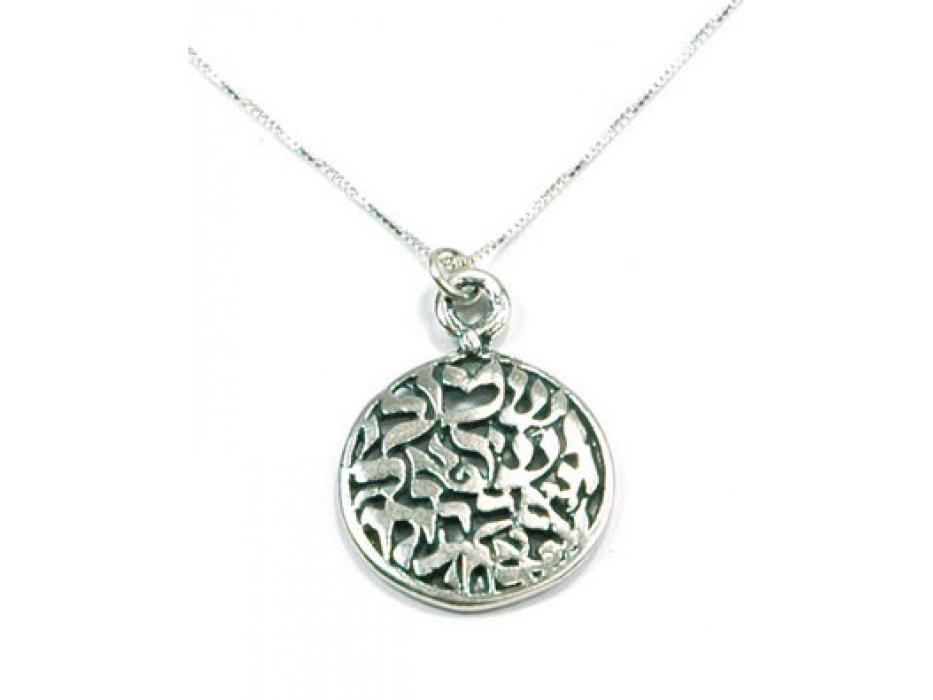Round Silver Shema Yisrael Pendant, Cutaway design