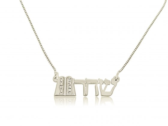 Sterling Silver Hebrew Name Necklace With Two Tablets