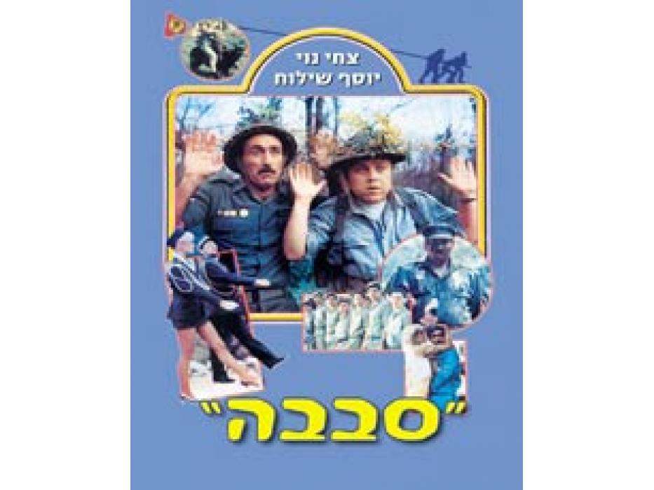 Sababa  1983 Israeli Movie