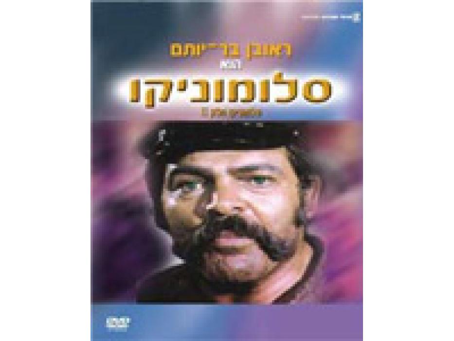 Salamoniko (1972) DVD-Israeli Movie