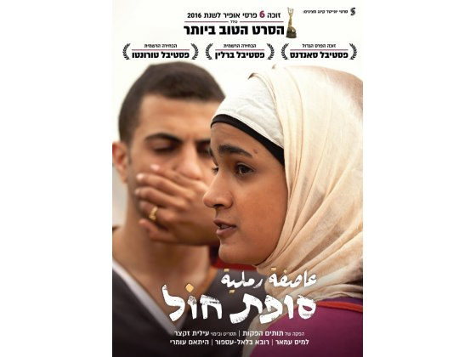 Sand Storm (Sufat Chol) 2016 Israeli Movie