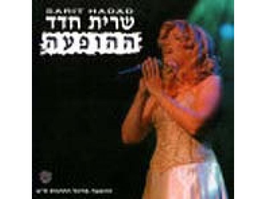 Sarit Hadad - Live In Heychal Hatarboot Tel-Aviv