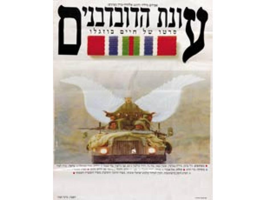 Time of the Cherries (Onat Haduvdevanim ) 1991 DVD - Israeli Movie
