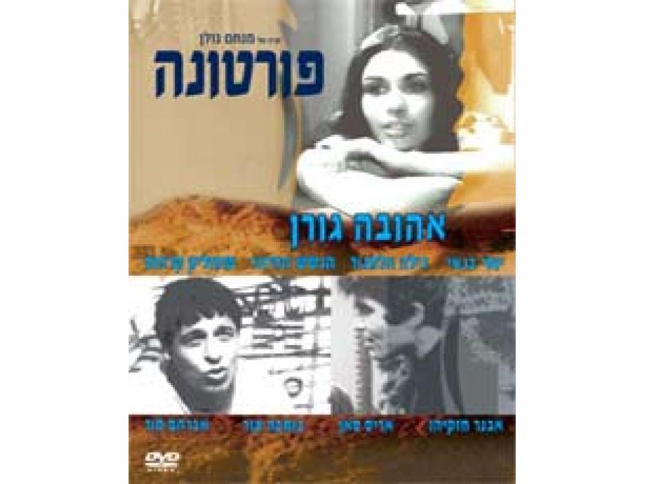 Seduced in Sodom (Fortuna) 1969 - Israeli Movie