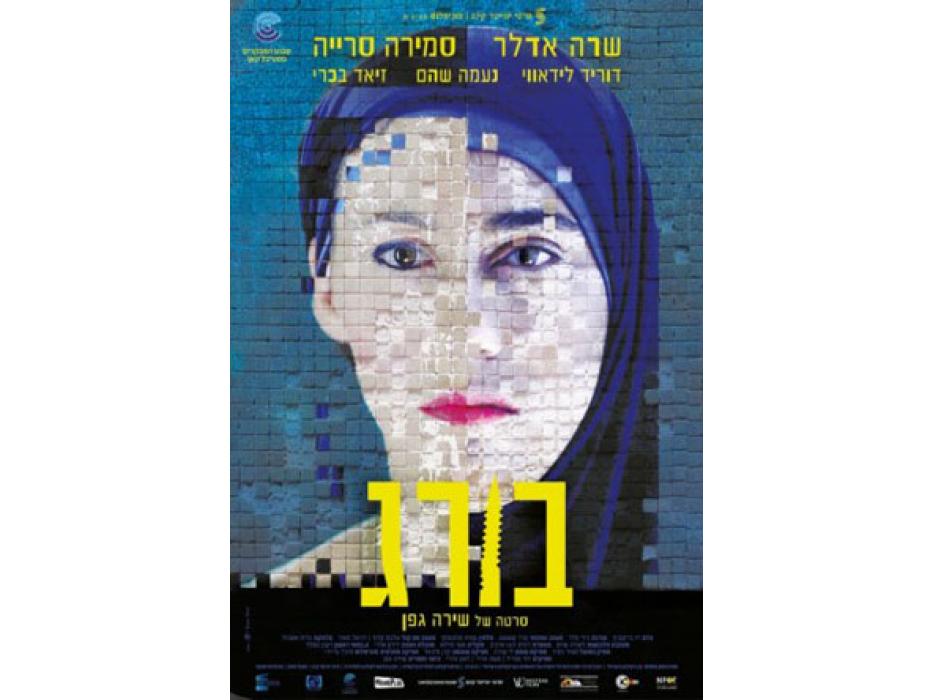 Self Made (Boreg) 2014 Israeli Movie