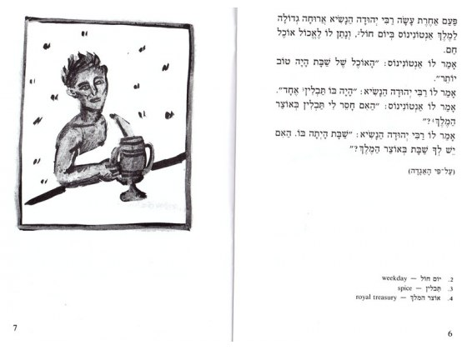 Shabbat Stories Gesher Easy Hebrew Reading