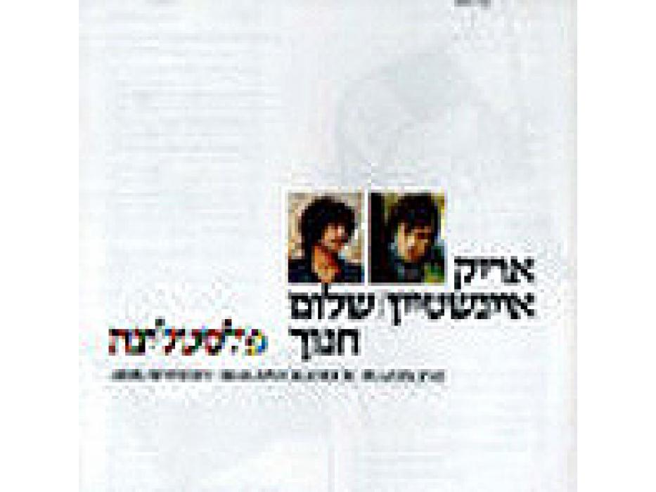 Shalom Chanoch - Plastiline