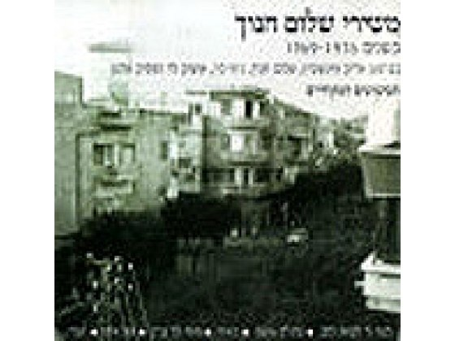 Shalom Chanoch - The Songs Of Shalom Hanoch