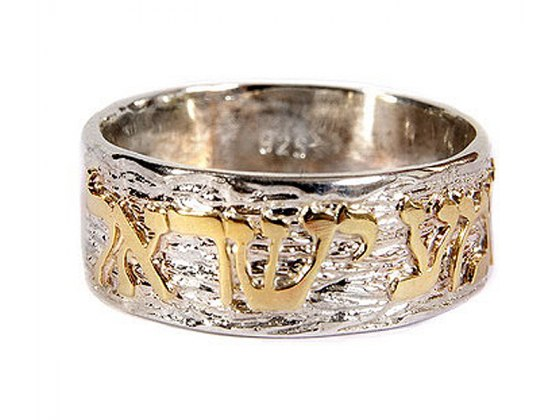 Shema Israel Ring, Textured Silver with Gold by Emunah