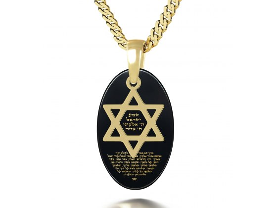 Shema Yisrael and Star of David Inscription on Onyx Plate Nano Jewelry