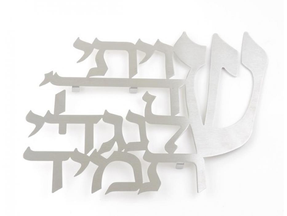 Dorit Judaica Shiviti Wall Hanging