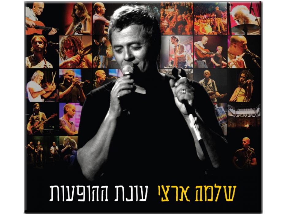 Shlomo Arzi - Season of Performances [Onot HaHofaot] - 3 Music CD set 2010