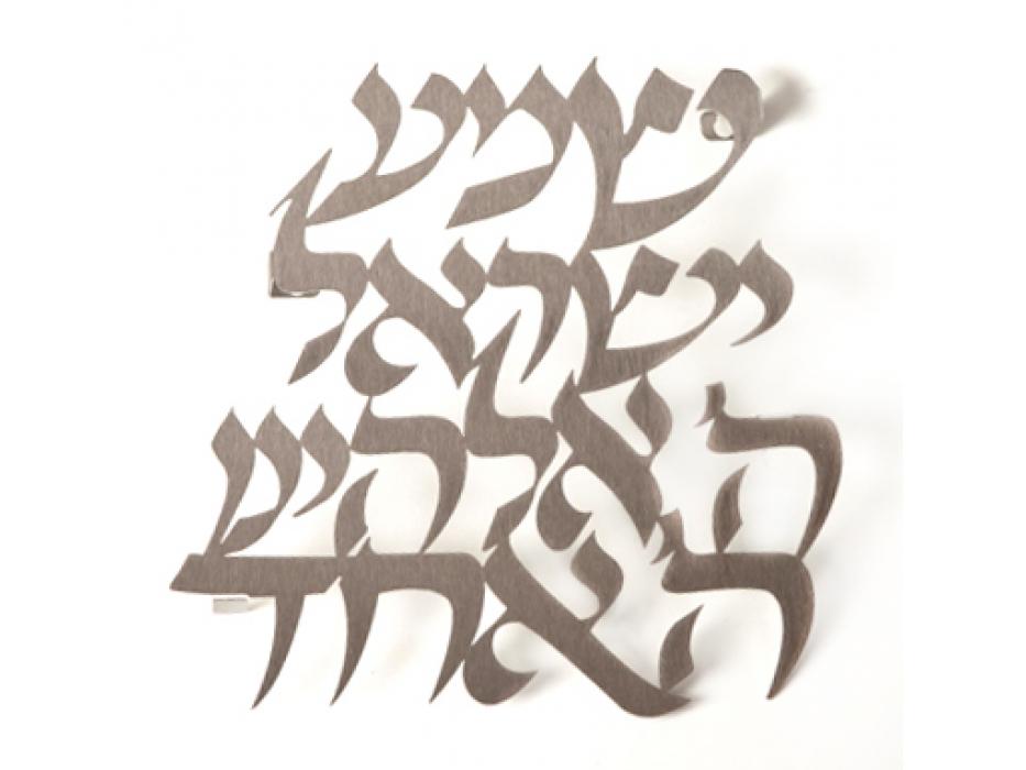 Shema Yisrael Wall Hanging by Dorit Judaica