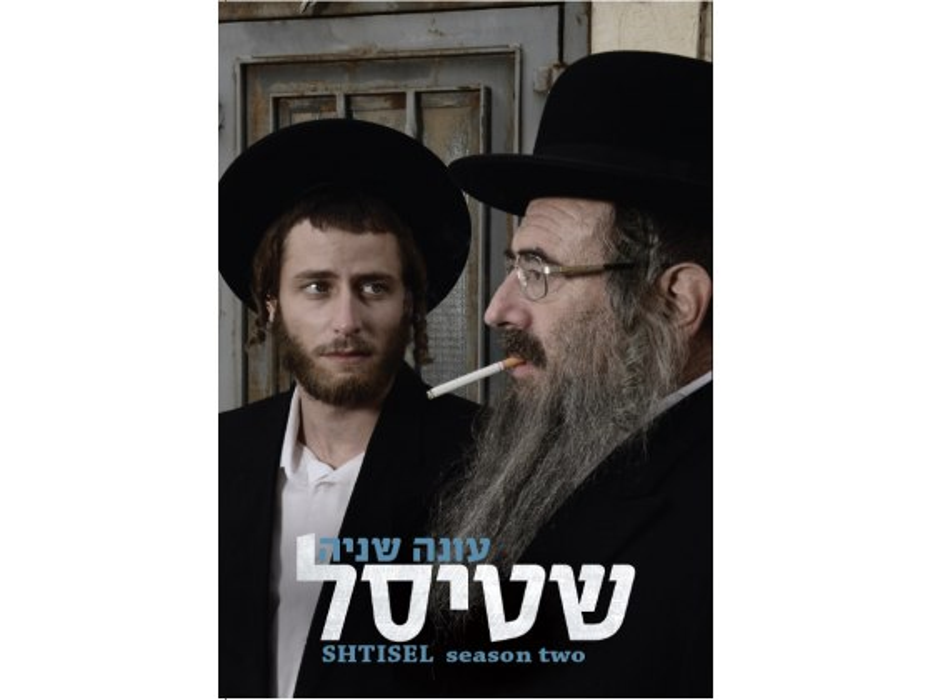 Shtisel 2015 Season II  Israeli TV Series