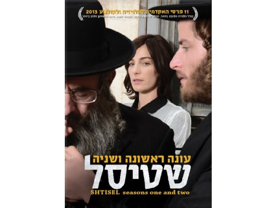 Shtisel Seasons I + II  Bundle Israeli TV Series