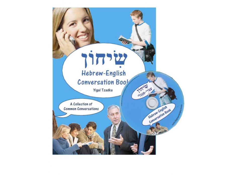 Sichon - Hebrew-English Conversation Book by Yigal Tzadka, Book & CD