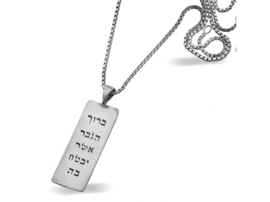 Sterling Silver, Trusts in God, Jewish Prayer Jewelry