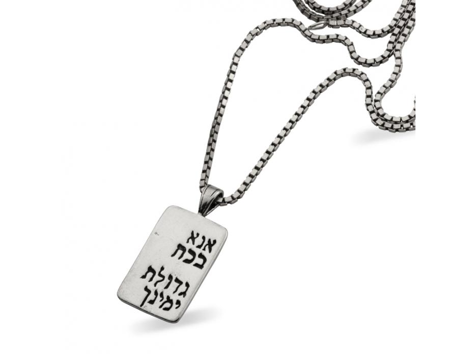 Sterling Silver, Ana Bekoach Jewish Prayer Jewelry
