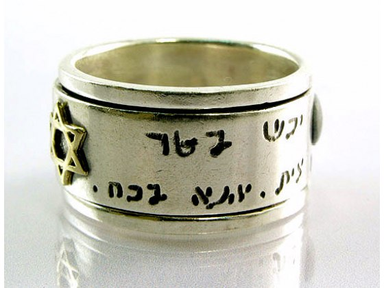 Ring with Raised Gold Star of David