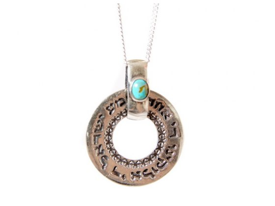 Silver Ring Pendant with Shema Israel and Turquoise Stone Accent - Emuna Jewelry