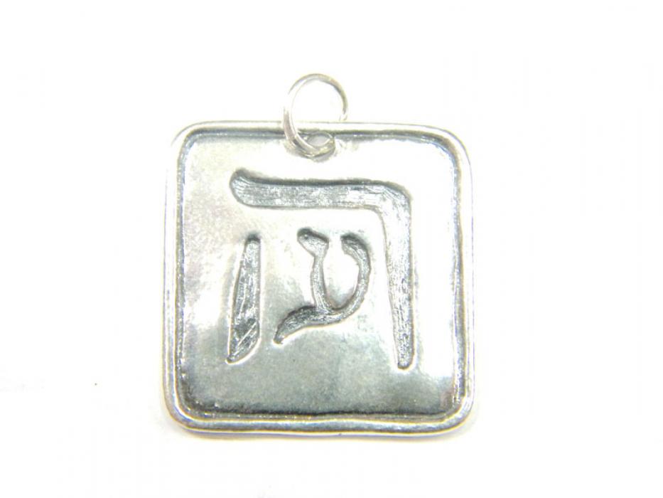 Silver Shablool Hay Ayin Pendant