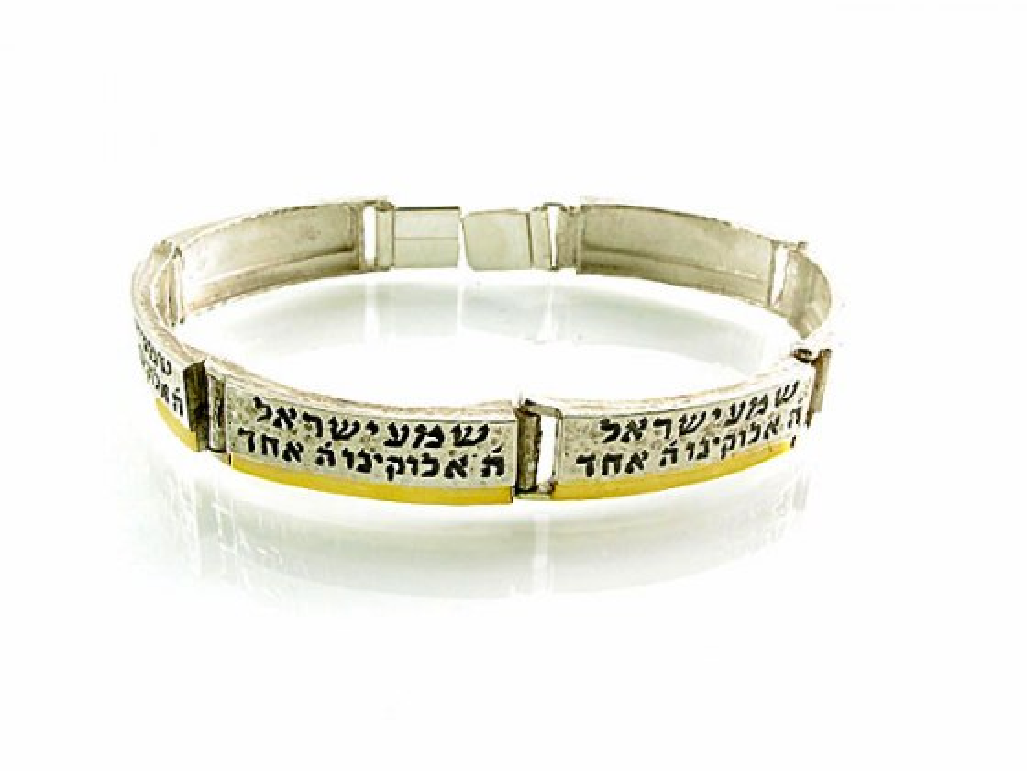 Silver Shema Israel Bracelet by Emunah