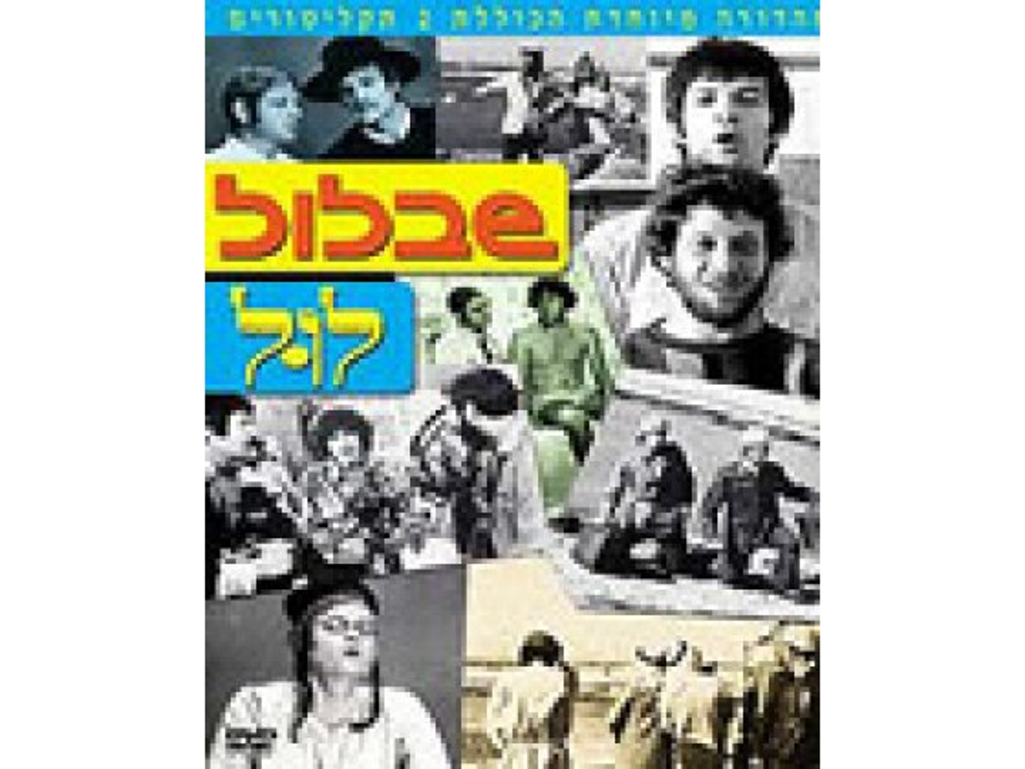 The Snail (Shablul) 1971 DVD-Israeli movie