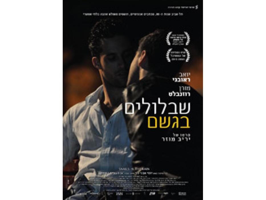 Snails in the Rain (Shablulim Ba'geshem) 2013, Israeli Movie